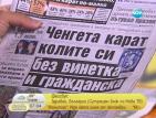 В печата: Полицаи масово карат колите си без винетка и гражданска