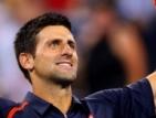 Джокович с категорична победа в Ню Йорк