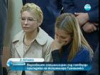 Отхвърлиха жалба на Юлия Тимошенко срещу присъдата й