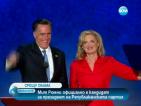 Републиканците в САЩ номинираха Мит Ромни официално (ОБНОВЕНА)