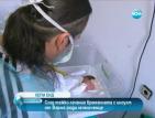 Бременната жена, претърпяла безкръвна операция, роди здраво дете