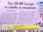 Над 280 хил. българи са готови да емигрират
