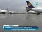 """Персонал на """"Луфтханза"""" стачкува на летището във Франкфурт"""