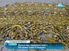 Митничари задържаха мъж с 500 грама злато в бельото