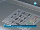 От чужбина източиха пари от българска банкова сметка