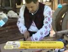 Българско семейство и до днес пази традициите на нашите прародители