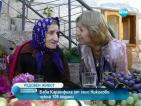 109-годишната баба Карамфила отпразнува рождения си ден