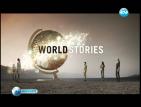 Ново предаване с малки истории от големия свят