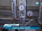 """""""Булгаргаз"""" предлага малко понижение на цената на синьото гориво (ОБНОВЕНА)"""