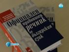 Учени събраха в речник новите думи в езика ни