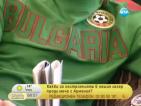 Националният ни отбор не подценява съперника Армения