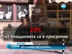 200 милиарда лева са неплатените дългове на българския бизнес