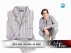 Новата мода: С пижама по улиците