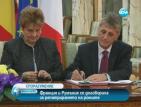Франция и Румъния се споразумяха за ромите