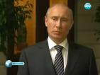 Путин осъди остро видеото с убития дипломат