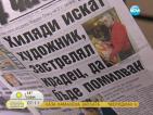 В печата: Хиляди искат художник,застрелял крадец, да бъде помилван