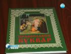 Подаряват православни буквари на първолаците в Кюстендил