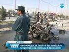 Жена-камикадзе уби 12 души при атентат в Кабул (ОБНОВЕНА)
