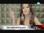 Ивана отказа участие на статисти за неин клип