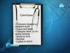 Годишно 500-600 българи се разболяват от лимфом