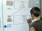 Електронни черни дъски и таблети за учениците в село Плъстина