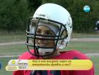 Кой е най-младият играч на американски футбол у нас?