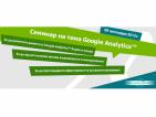 Гост лектор от Google идва на семинар за Google Analytics™