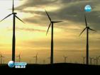 Производители на зелена енергия искат облекчения за своя бизнес