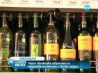Чехия облекчава забраната за продажба на алкохол с висок градус