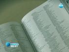 Новият тираж на официалния правописен речник е в продажба