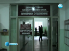 Половината от общинските болници в страната тънат в дългове