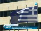Подновяват разговорите в Атина за новия пакет от икономии