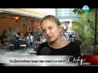 Сестрата на Стефан Денолюбов пише сценарий за филм