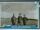 Нов сайт разказва историята на Балканската война