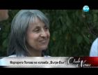 """Маргарита Попова посети изложбата """"Вътре-Вън"""""""