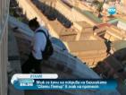 Мъж се качи на покрива на базилика в Италия в знак на протест