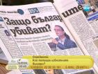 В печата: Битовите скандали са причина за жестоки саморазправи