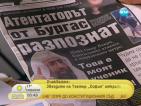 В печата: Атентаторът от Бургас – разпознат