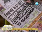В печата: Военни мамели с наеми за милиони