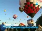 Балонено шоу зарадва жителите на Албъкърки