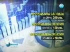 Правителството ще обсъжда Бюджет 2013