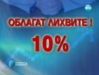 Ще плащаме 10% данък върху лихвите от депозити