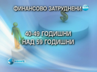 За повечето българи плащането на тока е предизвикателство