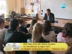 Ники Кънчев стана учител по телевизия за час