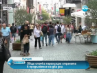 Цяла Гърция скована от двудневна стачка