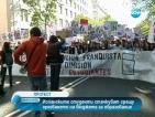 Испанските студенти протестират срещу орязването на бюджета