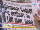 В печата: Заливат София с асфалт за 100 милиона лева