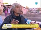 Софийски роми на война със събратята си от провинцията