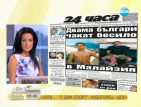 От печата: Двама българи чакат бесило в Малайзия