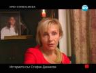 Ирен Кривошиева: Това между мен и Стефан беше суета